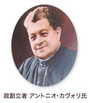 故創立者 アントニオ・カヴォリ氏